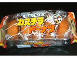 菓道 カステラドーナツ 袋5個