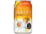 サントリー のんある気分 地中海オレンジ 缶350ml