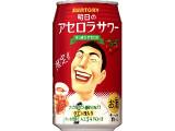 サントリー チューハイ 明日のアセロラサワー 缶350ml