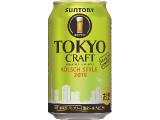 サントリー TOKYO CRAFT ケルシュスタイル 缶350ml