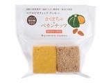 ビオクラ マクロビオティッククッキー かぼちゃ&ペカンナッツ 袋8枚