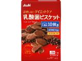 アサヒ リセットボディ 乳酸菌ビスケット ココア味 箱23g×4