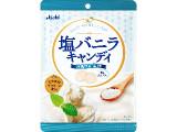 アサヒ 塩バニラキャンディ 袋101g
