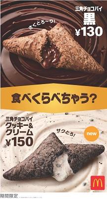 マクドナルド 三角チョコパイ 黒・クッキー&クリーム