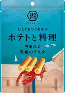 今週新発売の海老まとめ!