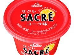 セブン先行発売! 「サクレ」のコーラ味が初登場! うれしいスライスレモン入り