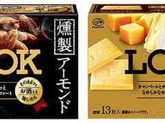 ボジョレー解禁ならではの「ルック」が登場!「燻製アーモンド」&「コク旨チーズ」