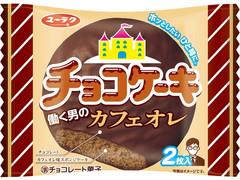 忙しさも癒やす懐かしさ♪ユーラク「チョコケーキ 働く男のカフェオレ」全国のコンビニで新発売!