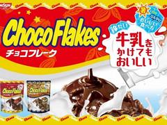 日清シスコ「チョコフレーク カフェモカ味」新登場♪夏ぴったりの新しい食べ方もご紹介