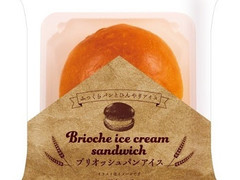 冷凍してもふわふわパンでサンド!赤城「ブリオッシュパンアイス」セブン限定で新発売