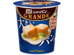 ポッカサッポロ じっくりコトコト こんがりパン GRANDE クリームシチュー風ポタージュ カップ28g