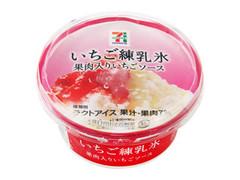 セブンプレミアム いちご練乳氷 カップ180ml