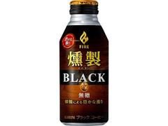KIRIN ファイア 燻製ブラック 缶400g
