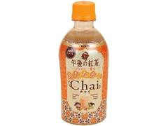 KIRIN 午後の紅茶 ジンジャー香るあたたかいチャイ ホット専用 ペット345ml