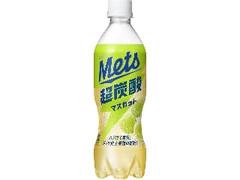 KIRIN メッツ 超炭酸 マスカット ペット480ml