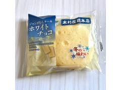 木村屋 ジャンボ蒸しケーキ ホワイトチョコ