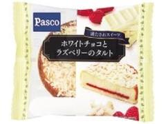 Pasco ホワイトチョコとラズベリーのタルト