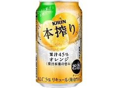 KIRIN 本搾り チューハイ オレンジ 缶350ml