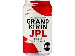KIRIN グランドキリン JPL 缶350ml