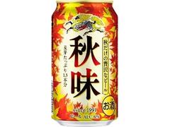 KIRIN 秋味 缶350ml