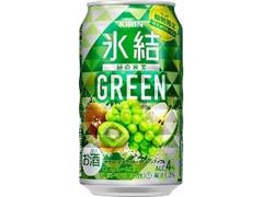 KIRIN 氷結 GREEN 缶350ml