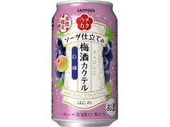 サッポロ ウメカク ソーダ仕立ての梅酒カクテル 巨峰 缶350ml