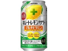 サッポロ キレートレモンサワー マルチビタミン 缶350ml
