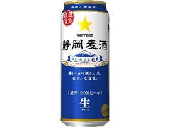 サッポロ 静岡麦酒 缶500ml