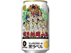 サッポロ 生ビール黒ラベル 博多祇園山笠缶 缶350ml