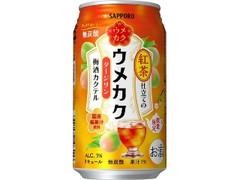 サッポロ ウメカク 紅茶仕立ての梅酒カクテル ダージリン 缶340ml