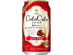 サッポロ CotoCoto 焼きりんご
