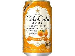 サッポロ CotoCoto オレンジマーマレード