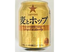 サッポロ 麦とホップ 缶250ml