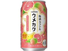 サッポロ 梅酒カクテル ウメカク ピンクグレープフルーツ 缶350ml