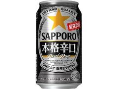 サッポロ 本格辛口 缶350ml