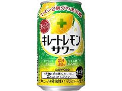 サッポロ キレートレモンサワー 缶350ml