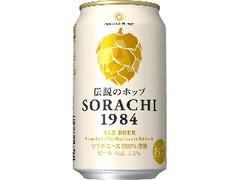 サッポロ Innovative Brewer SORACHI1984