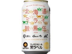 サッポロ 生ビール黒ラベル 北海道ミライ競馬缶 缶350ml