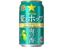 サッポロ 麦とホップ 爽の香 缶350ml