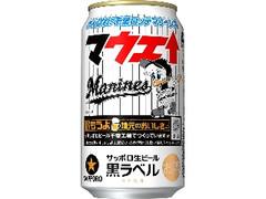サッポロ 生ビール黒ラベル 千葉ロッテマリーンズ缶 缶350ml