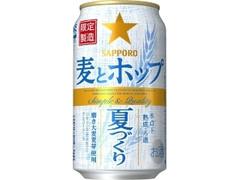 サッポロ 麦とホップ 夏づくり 缶350ml