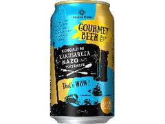 サッポロ Innovative Brewer GOURMET BEER 缶350ml