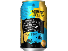 サッポロ Innovative Brewer GOURMET BEER