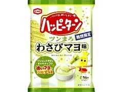 亀田製菓 ハッピーターン ツンまろわさびマヨ味
