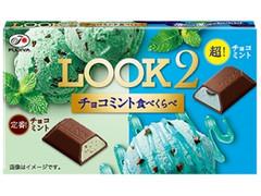 不二家 ルック2 チョコミント食べくらべ 箱12粒