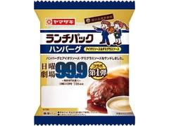 ヤマザキ ランチパック ハンバーグ アイオリソース&デミグラスソース