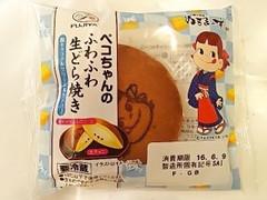 ヤマザキ 不二家 ペコちゃんのふわふわ生どら焼き 塩キャラメルクリーム&生チョコ 袋1個