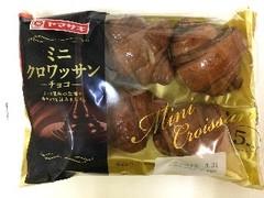 ヤマザキ ミニクロワッサン チョコ 袋5個