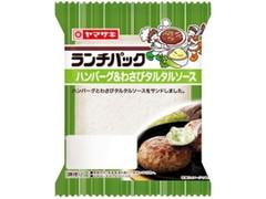 ヤマザキ ランチパック ハンバーグ&わさびタルタルソース 袋2個