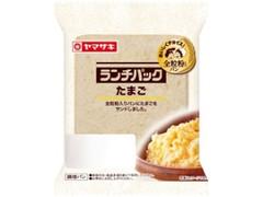ヤマザキ ランチパック たまご 全粒粉入りパン 袋2個